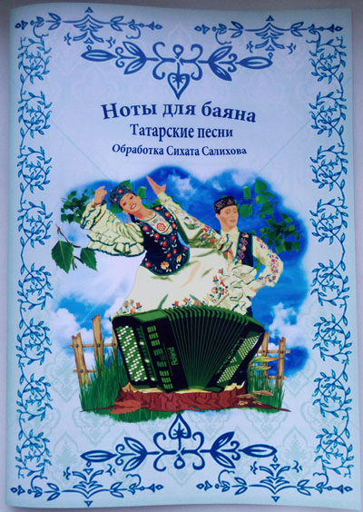 Ноты для баяна татарских песен