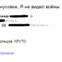 Я не видел войны — Сергей Головков