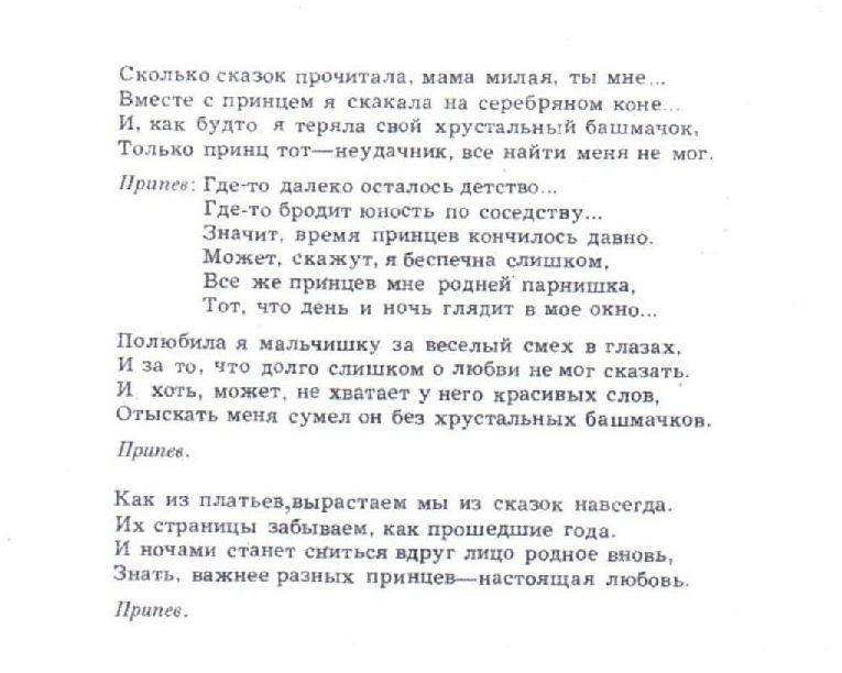 Новая Золушка — слова В.Петровского, минусовка фортепиано